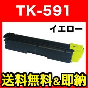京セラミタ用 TK-591Y リサイクルトナー イエロー|komamono