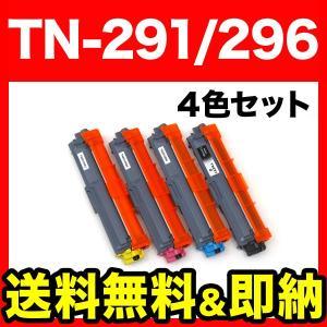 ブラザー(brother) TN-291BK/296 互換トナー 4色セットHL-3140CW HL-3170CDW MFC-9340CDW(送料無料)|komamono