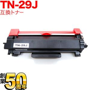 ブラザー用 TN-29J 互換トナー (84XXK200147) DCP-L2535D DCP-L2550DW FAX-L2710DN HL-L2330D HL-L2370DN HL-L2375DW(メール便不可)(送料無料) ブラック komamono