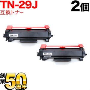 ブラザー用 TN-29J 互換トナー (84XXK200147) 2本セット ブラック2個セット D...