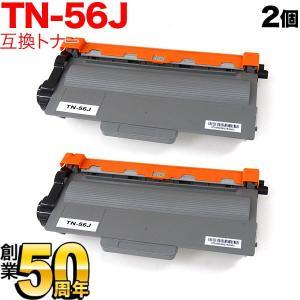 ブラザー用 TN-56J 互換トナー 2個セット (84XXF100147) HL-5440D HL-5450DN HL-6180DW MFC-8520DN(メール便不可)(送料無料) ブラック 2個セット komamono