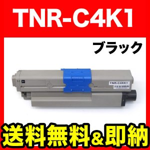 沖電気用(OKI用) TNR-C4K1 リサイクルトナー ブラック TNR-C4KK1 C312dn C511dn C531dn MC362dn MC362dnw MC562dn MC562dnw(メール便不可)(送料無料)|komamono
