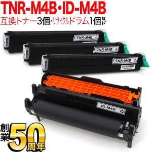 沖電気用 TNR-M4B 互換トナー ブラック 3個 & ID-M4B 互換ドラム 1個 お買い得セット B4500n(メール便不可)(送料無料) 黒トナー3個&ドラム1個セット|komamono