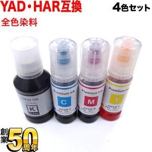 YAD ヤドカリ HAR ハリネズミ エプソン用 互換 インクボトル 全色染料 4色セット 染料4色セット|komamono