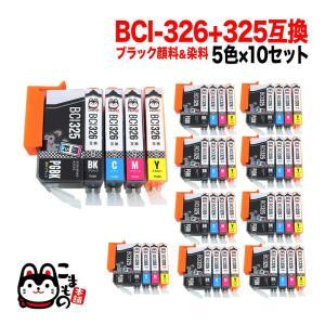 (クP05)キャノン BCI-326互換インク 5色パック×10セット BCI-326+325/5MP-10 PIXUS iP4830 PIXUS iP4930 PIXUS iX6530 PIXUS MG5130 PIXUS(送料無料)|komamono
