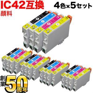 IC4CL42 エプソン用 IC42 互換インク 顔料 4色×5セット komamono