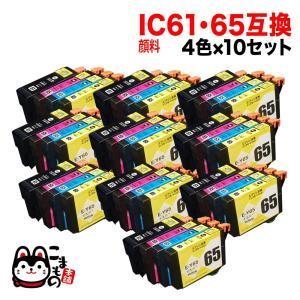 IC61・IC65 エプソン用 互換 インクカートリッジ 全色顔料 4色セット IC4CL6165×10 顔料4色セット×10パック|komamono