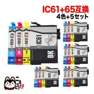 IC61・IC65 エプソン用 互換 インクカートリッジ 4色セット IC4CL6165×5 4色セット×5パック|komamono