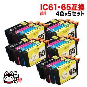 IC4CL6165 エプソン用 IC61・IC65 互換インクカートリッジ 全色顔料 4色×5セット 顔料4色×5セット|komamono