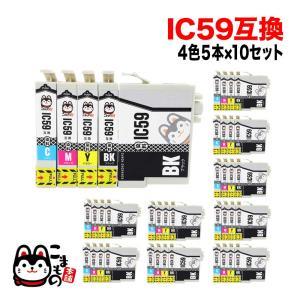 IC5CL59 エプソン用 IC59 互換インクカートリッジ 4色5本×10セット 5本(ブラック2本入)×10セット|komamono