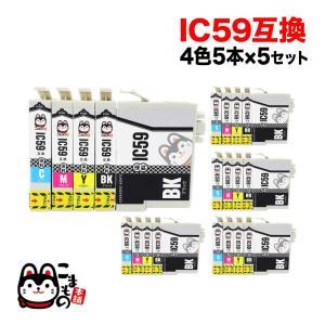 IC5CL59 エプソン用 IC59 互換インクカートリッジ 4色5本×5セット 5本(ブラック2本入)×5セット|komamono
