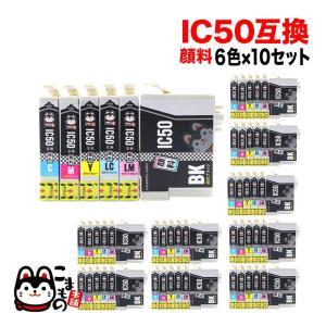 エプソン IC50互換インクカートリッジ 顔料タイプ6色 お買い得10セット IC6CL50×10 EP-301 EP-302 EP-702A EP-703A(送料無料) 顔料6色セット×10パック|komamono