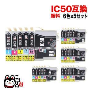 IC6CL50 エプソン用 IC50 互換インクカートリッジ 顔料 6色×5セット 顔料6色×5セット|komamono