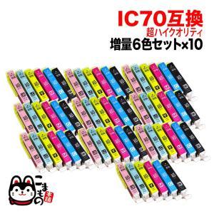IC6CL70L エプソン用 IC70 互換インク 超ハイクオリティ 増量 6色×10セット 増量6色×10|komamono