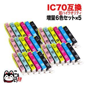 IC6CL70L エプソン用 IC70 互換インク 超ハイクオリティ 増量 6色×5セット 増量6色セット×5|komamono