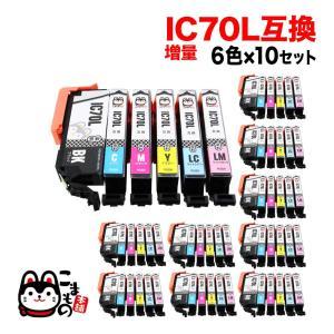 IC6CL70L エプソン用 IC70 互換インクカートリッジ 増量 6色×10セット 増量6色×10セット|komamono