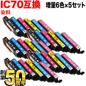 IC6CL70L エプソン用 IC70 互換インクカートリッジ 増量 6色×5セット 増量6色×5セット|komamono