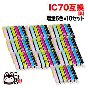IC6CL70L エプソン用 IC70 互換インクカートリッジ 顔料 増量 6色×10セット 増量顔料6色×10セット|komamono