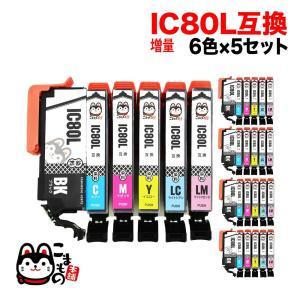 IC6CL80L エプソン用 IC80 互換インクカートリッジ 増量 6色×5セット 増量6色×5セット|komamono