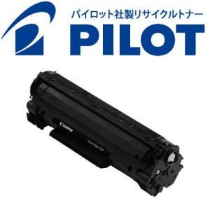 キヤノン用 カートリッジ326 CRG-326 (3483B003) パイロット社製リサイクルトナー RET-CRG326-P-TK (メーカー直送品) ブラック|komamono