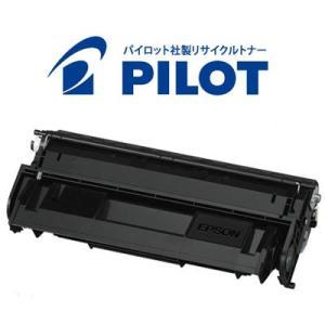エプソン(EPSON) LPB3T20 パイロット社製リサイクルトナー LP-S2000 LP-S20C6 LP-S20C8 LP-S3000(送料無料)(代引不可)(メーカー直送品) ブラック komamono