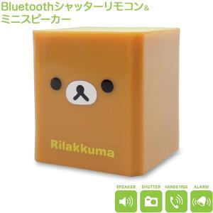 Bluetooth 世界最小スピーカー 遠隔シャッターリモコン&ハンズフリー通話 マイク内蔵 リラックマ RM-MBT100 (sb)|komamono