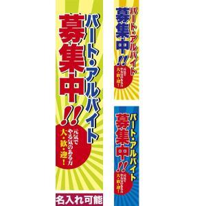 のぼり旗 パート・アルバイト募集中!! 短納期 低コスト 450mm幅