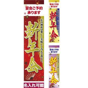 のぼり旗「新年会」短納期 低コスト 歩道などに最適 450mm幅|komamono