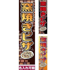 のぼり旗「窯焼きピザ」短納期 低コスト (名入れのぼり旗)(メール便可) 歩道などに最適 450mm幅 komamono