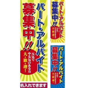 のぼり旗 パート・アルバイト募集中!! 短納期 低コスト 600mm幅