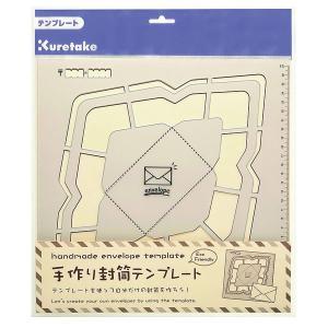 呉竹 Kuretake 手作り封筒テンプレート 洋形 SBTP12-19(メール便不可) komamono