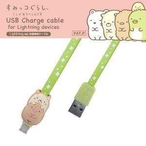 すみっコぐらし Lightning対応 充電専用ケーブル ねこ&とんかつ【メール便可】|komamono