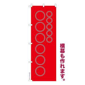 自由に名入れ 文字や店名 のぼり旗 柄29 短納期 簡単 低コスト(名入れのぼり旗)(メール便可) 車道などに最適 600mm幅 komamono