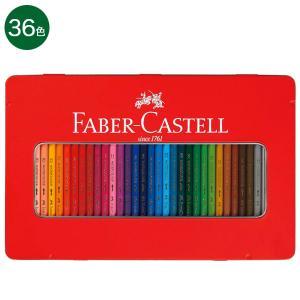 FABER CASTELL ファーバーカステル 水彩色鉛筆 36色セット【メール便可】