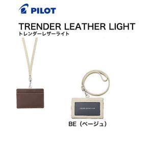 PILOT パイロット TRENDER LEATHER LIGHT07 トレンダーレザーライト07 IDケース TLID-07 (メール便可) 全5色から選択 komamono