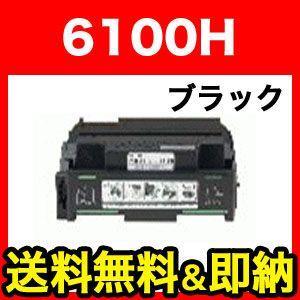 リコー(RICOH) SPトナーカートリッジ 6100H リサイクル (515317) IPSiO SP6100 IPSiO SP6110(送料無料)(代引不可)(メーカー直送品) ブラック・大容量|komamono