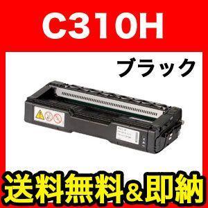 リコー(RICOH) SPトナー C310H リサイクルトナー (BK) IPSiO SP トナーC310H (ブラック) (308500) IPSiO SP C241(送料無料)(代引不可)(メーカー直送品)|komamono