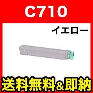 リコー用 イプシオ SPトナー タイプ C710 リサイクルトナー ※C720対応 イエロー (515291) (メール便不可)(代引不可)(メーカー直送品)(送料無料)|komamono