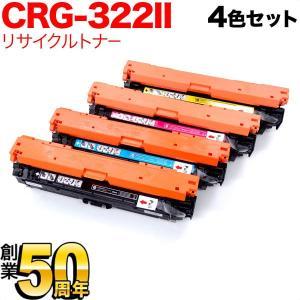 キヤノン カートリッジ322II 国内リサイクルトナー  CRG-322II 4色セットLBP-9650Ci LBP-9510C(送料無料)(代引不可)(メーカー直送品) 増量4色セット|komamono