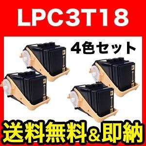 エプソン(EPSON) LPC3T18 リサイクルトナー 4色セットLP-S71C5 LP-S71C8 LP-S71C9 LP-S71RC5 LP-S71RC8 LP-S71RC9(送料無料)(代引不可)(メーカー直送品)|komamono