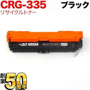 キヤノン用 カートリッジ335BK 日本製リサイクルトナー CRG-335BLK (8673B001) ブラック|komamono