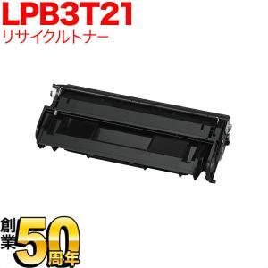 エプソン用 LPB3T21 国産リサイクルトナー ブラック|komamono