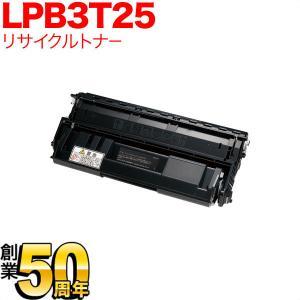 エプソン用 LPB3T25 国産リサイクルトナー ブラック|komamono