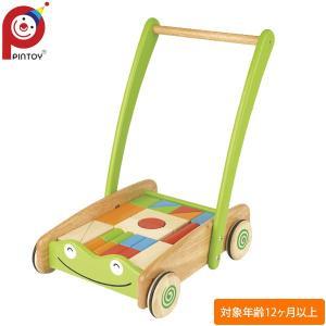 知育玩具 PINTOY ピントーイ トドラーカートウィズブロックス p-cartblox (sb)【送料無料】