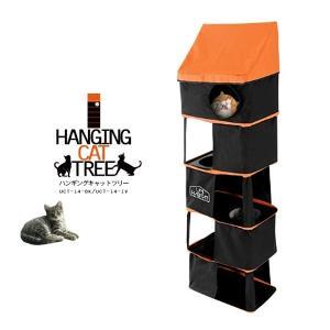 UNIHABITAT ユニハビタット ぶら下げ式キャットタワー ハンギングキャットツリー ブラック×オレンジ UCT-14-BK (sb)|komamono