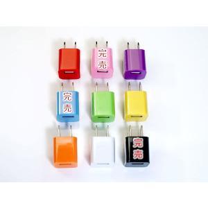 USB電源アダプター(充電器) 全3色から選択|komamono