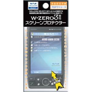 【処分セール】グルマンディーズ gourmandise W-ZERO3専用スクリーンプロテクター【メール便可】 クリア|komamono