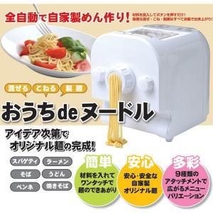 全自動製麺器 おうちdeヌードル WGPM883WH (sb)【送料無料】【処分セール】 komamono