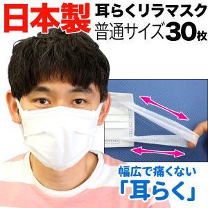 [TVで紹介]日本製 国産サージカルマスク 不織布 耳が痛くない 耳らくリラマスク 3層フィルター 全国マスク工業会 使い捨て 30枚入 普通
