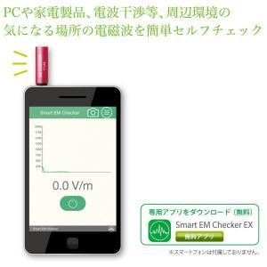 ZOX スマートフォン用 電磁波チェッカー iPhone/Android対応 ZB-MP1011FEC (sb) 【メール便送料無料】|komamono